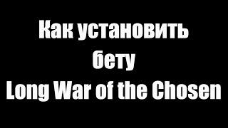 Как установить бету Long War of the Chosen