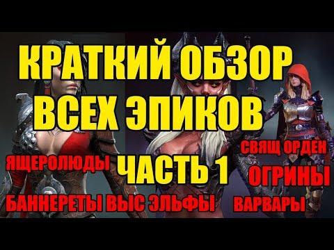 Raid Shadow Legends Обзор всех эпиков  Эпических героев 2.0. 1 часть. Гайд.