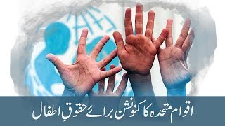 United Nations Convention on the Rights of the Child (Urdu Dubbed)