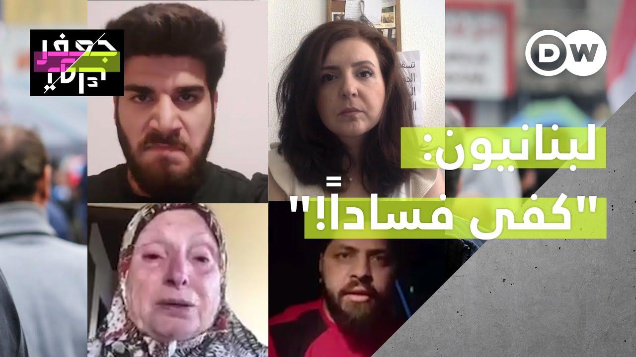 """""""فسادكم فجرّنا!"""" لبنانيون يصرخون في وجه المسؤولين بعد فاجعة بيروت..."""