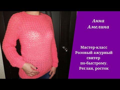 Розовый женский пуловер спицами
