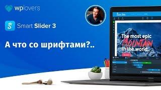 видео Smart Slider: бесплатный WordPress плагин для анимированных слайдеров