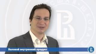 видео Методы исчисления ВРП. Производственный метод исчисления ВРП