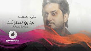 علي الحميد - جابوا سيرتك - (حصريا على اورنجي) 2021 | Ali al Hameed - Jabo sertak