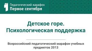 Наталья Сакович. Детское горе. Психологическая поддержка(студия ИД