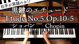黒鍵のエチュード/Etude Op10-5/ショパン/Chopin/ピアノ/Piano/CANACANA