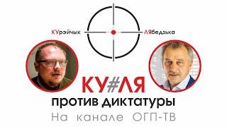 КУ#ЛЯ.   Убийство Андрея Зельцера, интервью журналиста CNN и зачем козе баян.