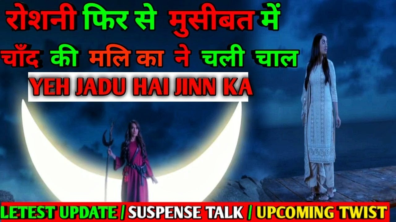 Download Yeh Jadu Hai Jinn Ka || 13 March || Ye Jadu Hai Jinn Ka | Yeh Jadu Hai Jinn Ka  Episode 111, 112