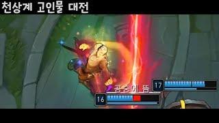 천상계 고인물 대전 #6 - 챌린저 1위 정글러