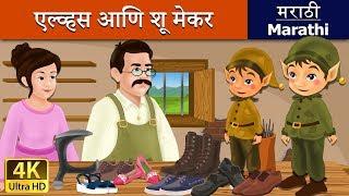 एलव्हीस आणि शू  मेकर | Elves and Shoe Maker in Marathi | Marathi Goshti |गोष्टी| Marathi Fairy Tales