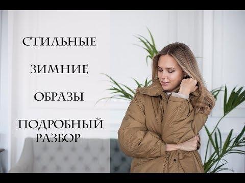 ЗИМНИЙ ГАРДЕРОБ / 10 СТИЛЬНЫХ ОБРАЗОВ