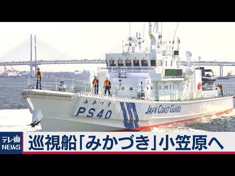 2021/03/18 新造巡視船「みかづき」が出港 中国船など密漁対策へ(2021年3月18日)