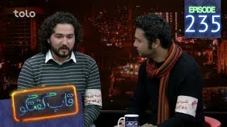 قاب گفتگو - قسمت ۲۳۵ / Qabe Goftogo (The Panel) - Episode 235