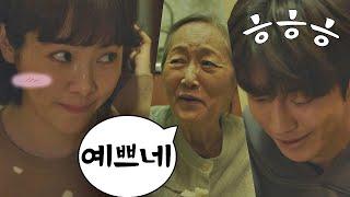 남주혁(Nam Joo Hyuk) 미소 짓게 하는 파김치도 예쁘게 먹는 한지민(Han Ji Min)♥ 눈이 부시게(Dazzling) 2회