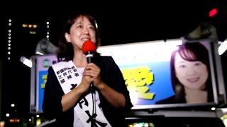 全国比例代表候補・青木愛フィナーレ(王子駅) 青木愛 検索動画 20