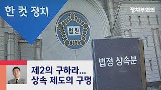 [복국장의 한 컷 정치] '제2의 구하라 사건&…