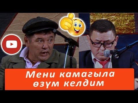 Коррупциялык ишти билесизби? Билдириңиз! Карайбыз!/Нарынбек Молдобаев/Борончу Кудайбергенов