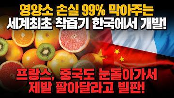 [경제] 영양소 손실 99% 막아주는 세계최초 착즙기 한국에서 개발! 프랑스, 중국도 눈돌아가서 제발 팔달라고 빌판!!