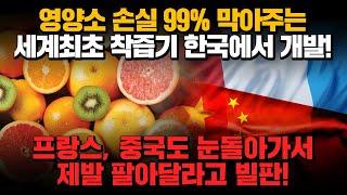 [경제] 영양소 손실 99% 막아주는 세계최초 착즙기 …