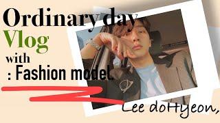 [Vlog] 남자패션모델의 일상, 패션(fashion)…