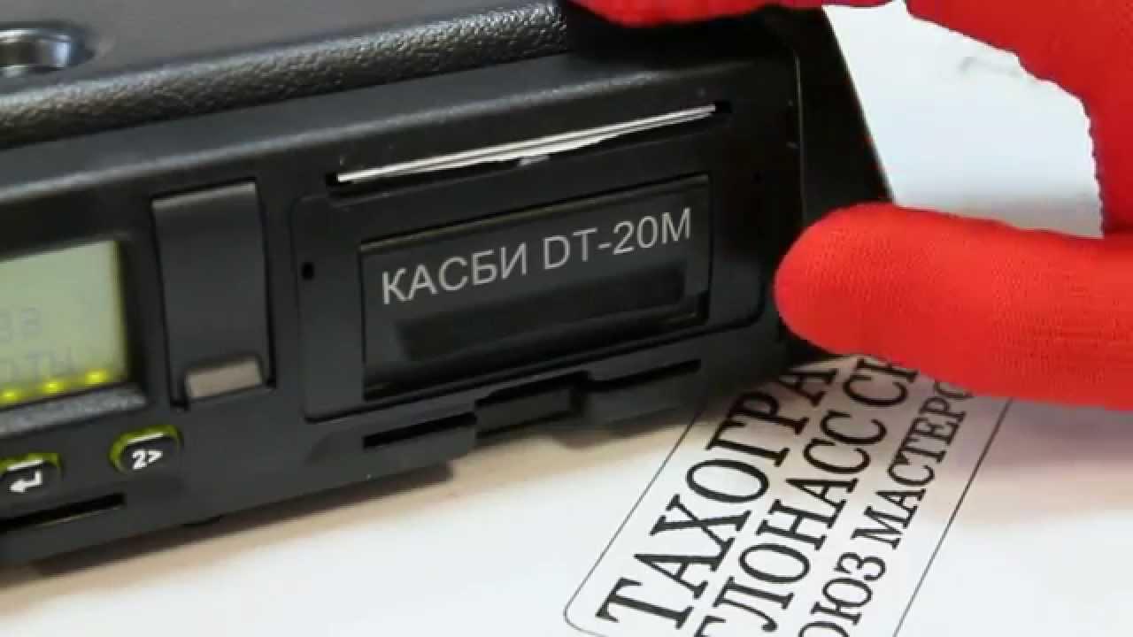 Касби дт-20м инструкция для водителя