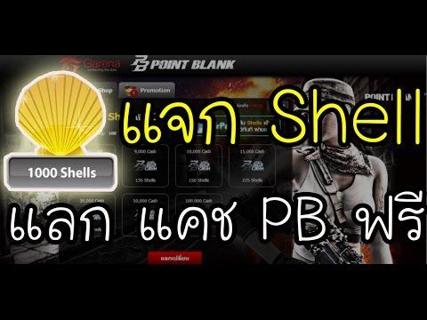 แจก Shell แลกแคช PB ฟรี ( ด่วนก่อนหมดกิจกรรม !! )