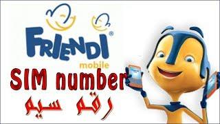 How To Find Friendi Mobile Number كيفية العثور على رقم الجوال فريندي Youtube