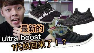 什麼!ultra 1.0紋路回來了? adidas ultra boost clima / undefeated  review