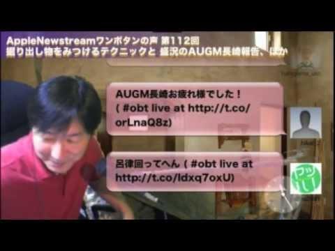 Apple Newstream ワンボタンの声 第112回 掘出物と盛況AUGM長崎報告