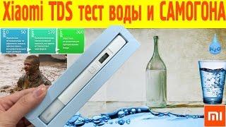 Xiaomi TDS tester VS самогон (ТЕСТ ВОДЫ) + Фильтр Барьер(Покупал тут http://goo.gl/BY1D87 (когда он был 6$) Xiaomi TDS тестер для воды, хотел проверить фильтр Барьер и кассету для..., 2016-05-22T12:42:27.000Z)