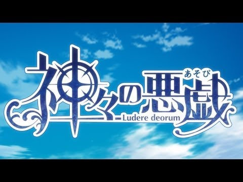 TVアニメ『神々の悪戯』公式HP:http://www.kamiaso-anime.com TVアニメ『神々の悪戯』公式Twitter:@kamiaso_anime.