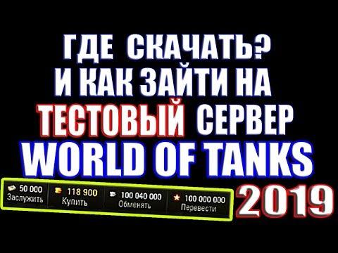 Тестовый сервер World +of Tanks, скачать тестовый сервер World +of Tanks, официальный сервер