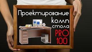 Компьютерный стол...проектирование!(За основу был взят первый попавшийся дизайн на просторах интернета. Это говорит о том, что практически любу..., 2015-03-01T14:00:53.000Z)