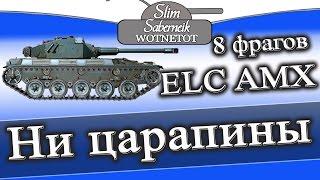 ELC AMX 8 ФРАГОВ НИ ЦАРАПИНЫ Ёлка #WOT гайд обзор #Мастер #Медаль #Рэдли-Уолтерса