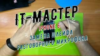 iphone 6 замена шлейфа разговорного микрофона