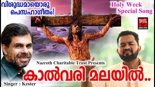 Kalvari Malayil # Christian Devotional Songs Malayalam 2019 # Hits Of Kester