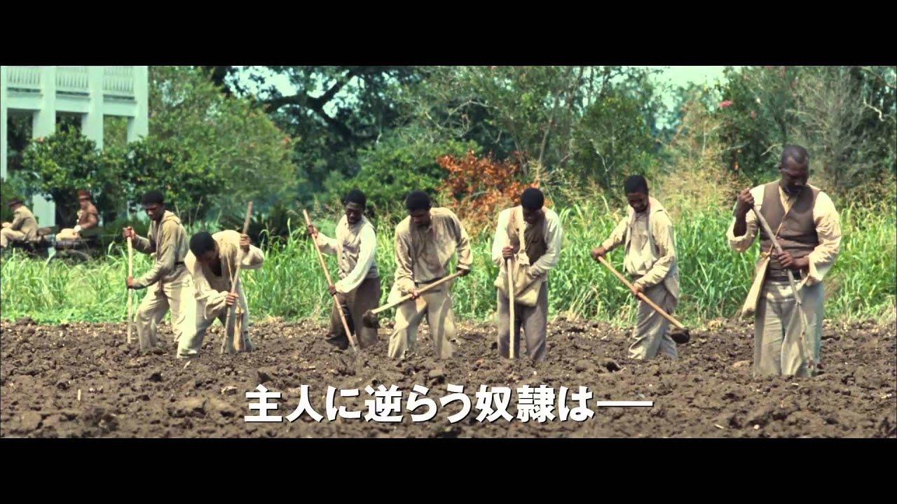画像: 映画『それでも夜は明ける』予告編 www.youtube.com