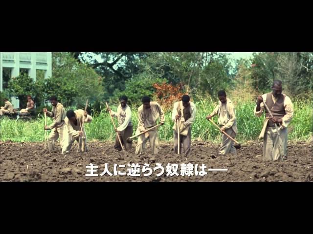 映画『それでも夜は明ける』予告編