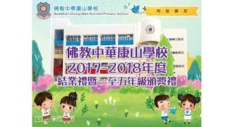Publication Date: 2018-07-13 | Video Title: 佛教中華康山學校 - 結業禮暨一至五年級頒獎禮