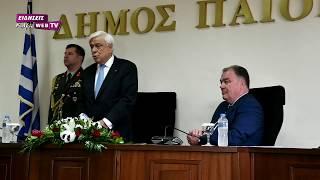 Ο Πρόεδρος της Δημοκρατίας Επίτιμος Δημότης Παιονίας-Eidisis.gr webTV