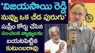 Kutumbarao Sensational Comments On MP MP Vijaya Sai Reddy