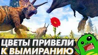 Как цветочек тираннозавра убивал [Вымирание динозавров часть 2]