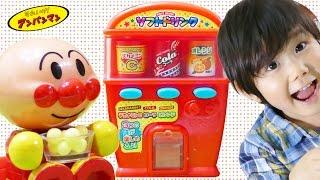 アンパンマンおもちゃ アニメ わくわく自動販売機 3 新商品 おもちゃの自販機  Miniature Vending Machine Toy