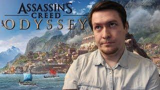 НЕСИТЕ СЛЕДУЮЩЕГО! Обзор Assassin's Creed Odyssey