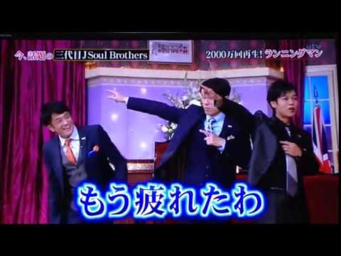 ライブ参加者必見!!ランニングマンのやり方 三代目J SouI Brothers