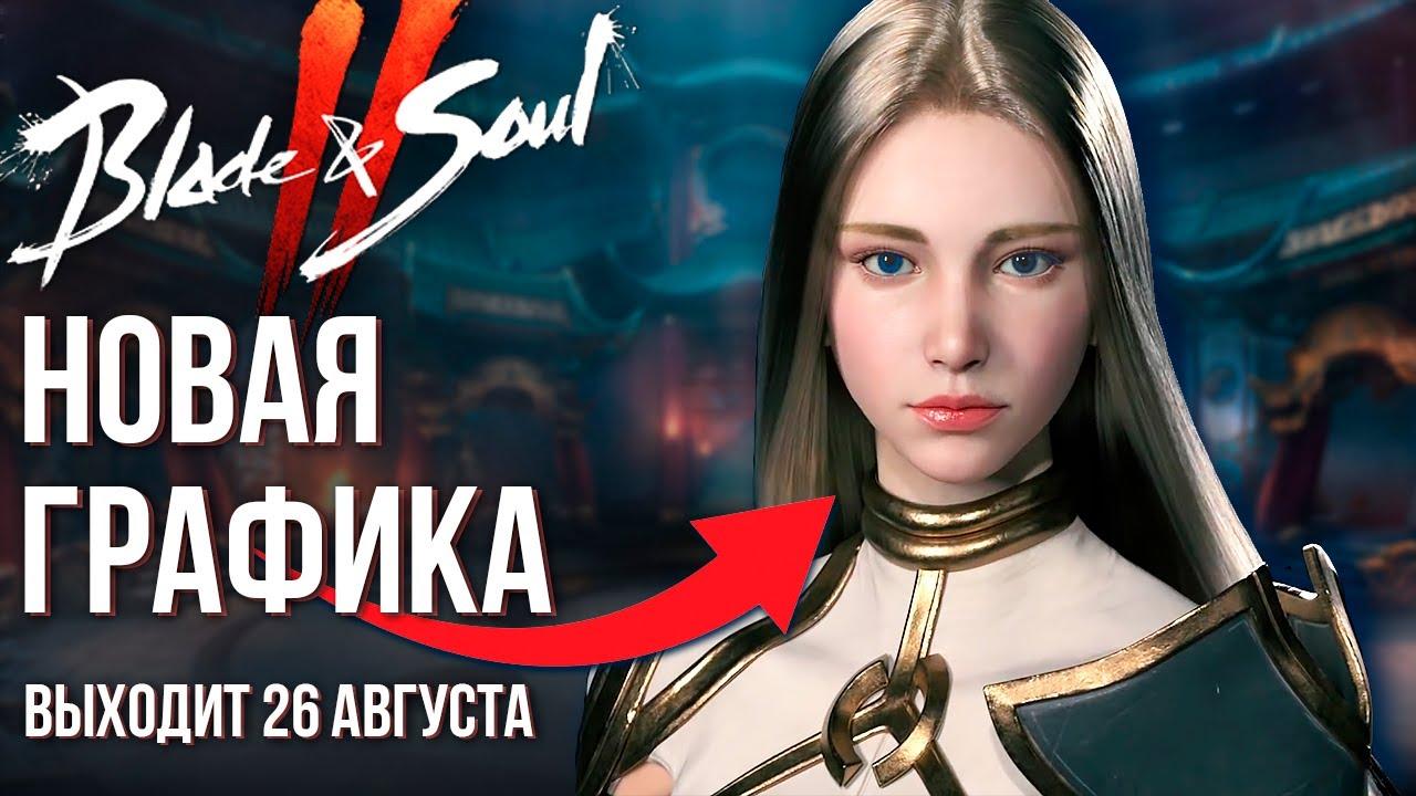 Blade & Soul 2 - Новая MMORPG выйдет в августе. Новая графика и редактор персонажа.