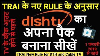 Dish TV का मेरा अपना पैक बनाना सीखे | Dish TV Mera Apna Pack | Dish TV | TRAI New Rules