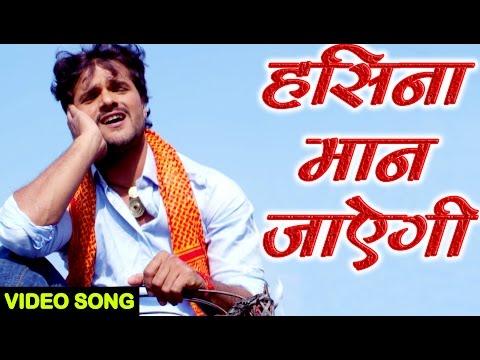 हसीना मान जाएगी - Haseena maan jayegi  - Khesari Lal Yadav - Bhojpuri Hot Item Songs 2017