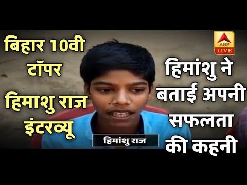 Download Bihar 10th Topper Himanshu Raj Interview - बिहार 10 वी के टॉपर है हिमांशु राज - Super Study