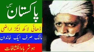 Gambar cover Top 8 biggest feudal Lord's in Pakistan پاکستان کے آٹھ بڑے جا گیردار